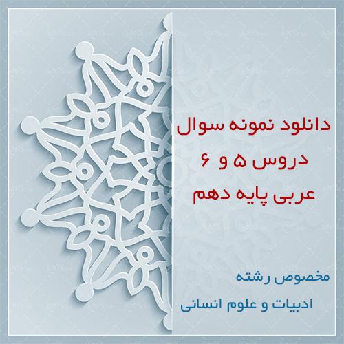 دانلود نمونه سوال دروس 5 و 6 عربی پایه دهم
